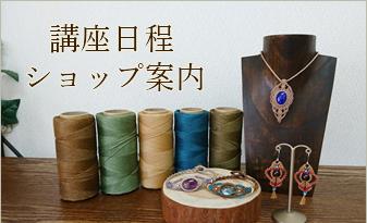 マクラメアクセサリー教室&ショップ ghazal ガザル 大阪 心斎橋